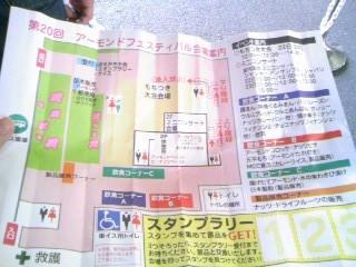 アーモンドフェスティバル案内図.JPG